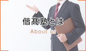 偕髙塾とは